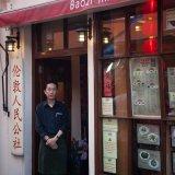 Baozi Inn